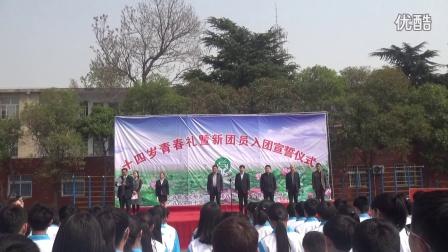 许昌实验中学教育集团14岁成人礼及新团员入团宣誓仪式上牛振亭校长致辞