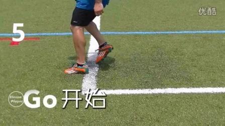 足球训练:两分钟足球敏捷性强化训练