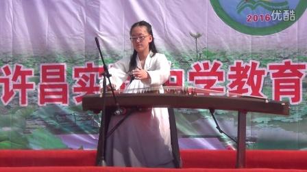 校园文化艺术节古筝 《站台风》 高一五  李霁洋