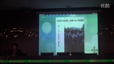 许昌实验中学班主任培训2   主讲人:何东玲