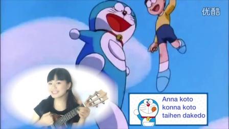 Doraemon(哆啦A梦) 张一清 渡边海智隔空合作