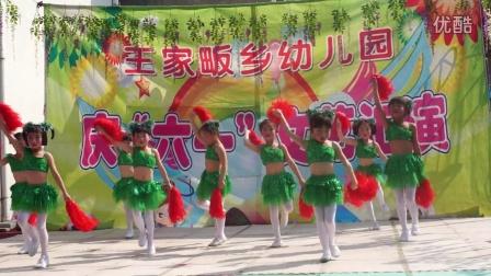 王家畈镇幼儿园大班舞蹈 天降吉祥