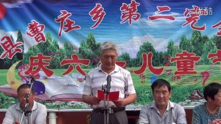 2016单县曹庄乡第二完全小学六一联欢会