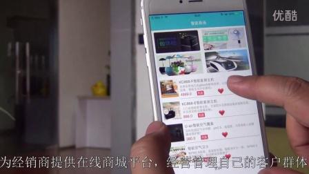 """杭州晶控电子智能家居系统 """"掌上智家""""创新体验度视频演示"""