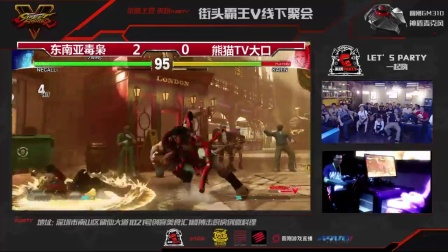 来玩Party x 搏击厨房5月29日深圳战-决赛阶段