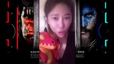 6月8日 和大V一起上海看《魔兽》