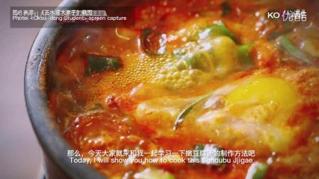 韩剧中的汤炖料理三剑客3—— 嫩豆腐汤汤