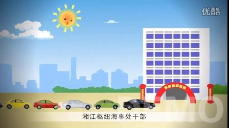 中国共产党纪律处分条例 动画20160603-2
