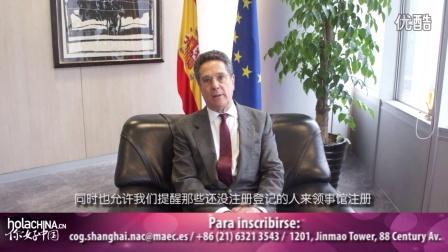 Entrevista al Cónsul de España en Shanghái 独家专访 - 西班牙驻上海总领事