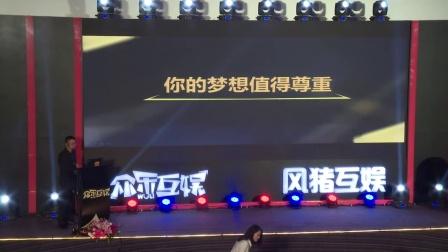 华谊泛娱乐新动向 戚薇现场神秘惊喜