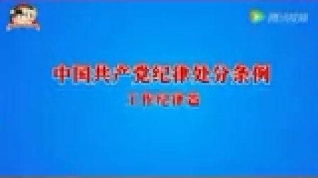 《中国共产党纪律处分条例》动漫