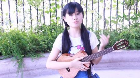 《哆啦A梦》尤克里里弹唱教程(张一清)