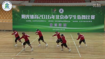 【阳光体育2016年北京市学生街舞比赛】小学组舞蹈型街舞-北京市海淀区七一小学