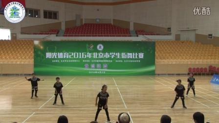 【阳光体育2016年北京市学生街舞比赛】小学组舞蹈型街舞-北京市建华实验学校