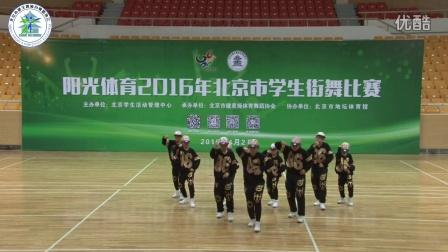 【阳光体育2016年北京市学生街舞比赛】小学组舞蹈型街舞-北京市海淀区科技园小学