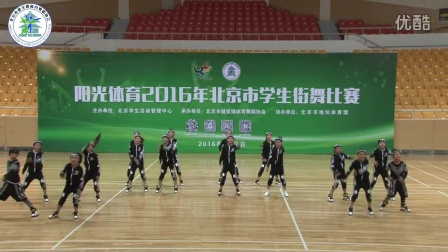 【阳光体育2016年北京市学生街舞比赛】小学组舞蹈型街舞-北京市通州区台湖镇中心小学