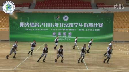【阳光体育2016年北京市学生街舞比赛】小学组舞蹈型街舞-北京市育英学校