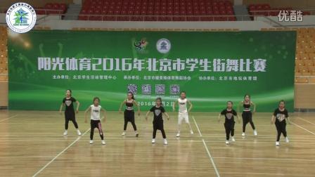 【阳光体育2016年北京市学生街舞比赛】小学组舞蹈型街舞-北京市海淀区玉泉小学