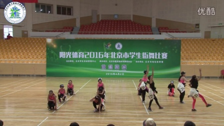 【阳光体育2016年北京市学生街舞比赛】初中组舞蹈型街舞-北京市第一零一怀柔分校A组