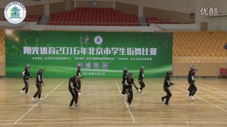 【阳光体育2016年北京市学生街舞比赛】初中组舞蹈型街舞-北京市通州区第四中学