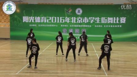 【阳光体育2016年北京市学生街舞比赛】初中组舞蹈型街舞-北京市二十一世纪国际学校