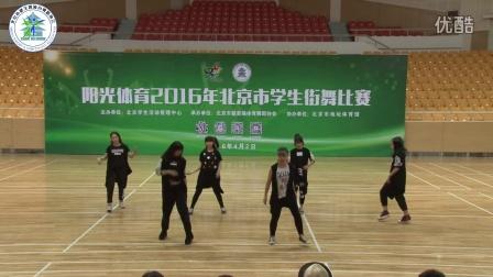 【阳光体育2016年北京市学生街舞比赛】初中组舞蹈型街舞-清华大学附属中学永丰学校