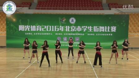 【阳光体育2016年北京市学生街舞比赛】初中组舞蹈型街舞-北京市第五十五中学