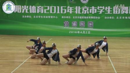 【阳光体育2016年北京市学生街舞比赛】初中组舞蹈型街舞-北京市陈经纶中学分校