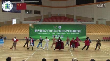 【阳光体育2016年北京市学生街舞比赛】初中组舞蹈型街舞-北京第一六六中学