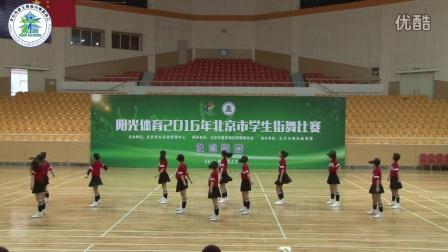 【阳光体育2016年北京市学生街舞比赛】初中组舞蹈型街舞-北京市第一六六中学