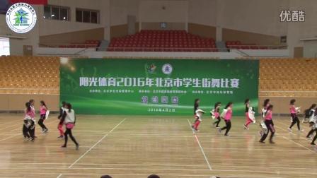 【阳光体育2016年北京市学生街舞比赛】初中组舞蹈型街舞-北京市第一零一怀柔分校B组