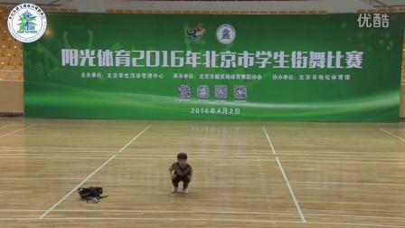 【阳光体育2016年北京市学生街舞比赛】小学组健身型街舞-房山良乡第四小学