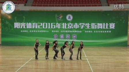【阳光体育2016年北京市学生街舞比赛】小学组健身型街舞-北京市丰台区和义学校