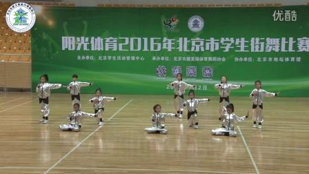 【阳光体育2016年北京市学生街舞比赛】小学组舞蹈型街舞-北京师范大学三帆中学朝阳学校