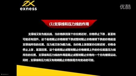 本教程由Exness长沙办事处首席分析师胡绍杰胡老师自编和讲解