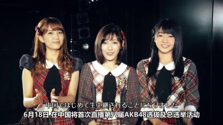 AKB48总选举6月18号 优酷土豆全程直播