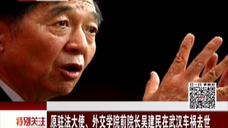 原驻法大使 外交学院前院长吴建民在武汉车祸去世 160618