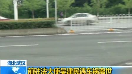 前驻法大使吴建民遇车祸离世 160618