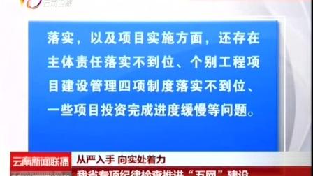 云南省专项纪律检查推进 五网 建设 云南新闻联播 20160618