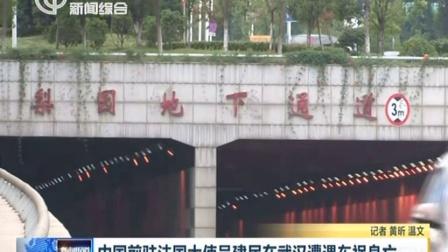 中国前驻法大使吴建民在武汉遭遇车祸身亡 新闻报道 20160618