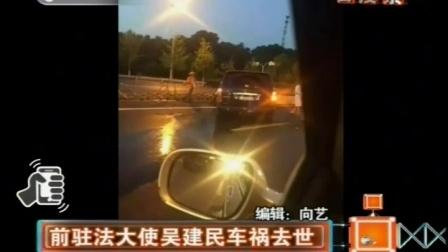 前驻法大使吴建民车祸去世 160618 天天视频汇