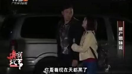 真实故事微电影视频 破产姐妹花_标清