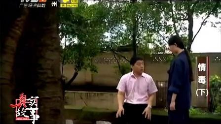 真实故事微电影视频 情毒(下)_标清