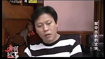 真实故事微电影视频 狱中出轨的丈夫_标清