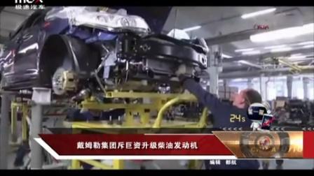 中国汽车报道160615SD