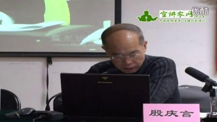 中国共产党纪律处分条例解读-殷庆言