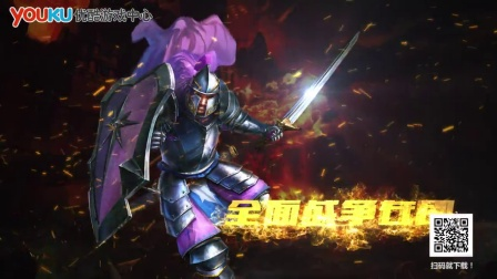 宣传视频链接《帝国OL:全面战争》 经历血与火的考验,帝国仍与你同在!