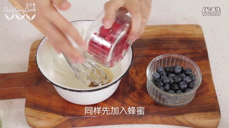 【日日煮】生活N次方-水果优格坚果冰棒