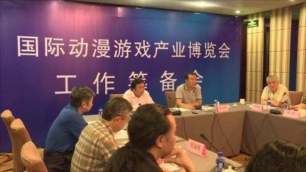 2016国际动漫游戏产业博览会工作筹备会在京召开