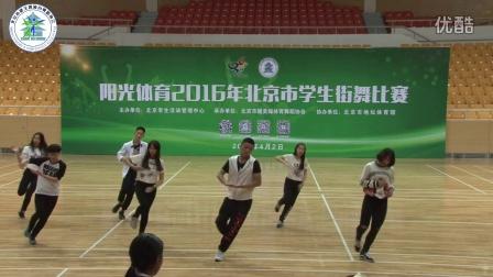 【阳光体育2016年北京市学生街舞比赛】高中组舞蹈型街舞-北京市第二十七中学